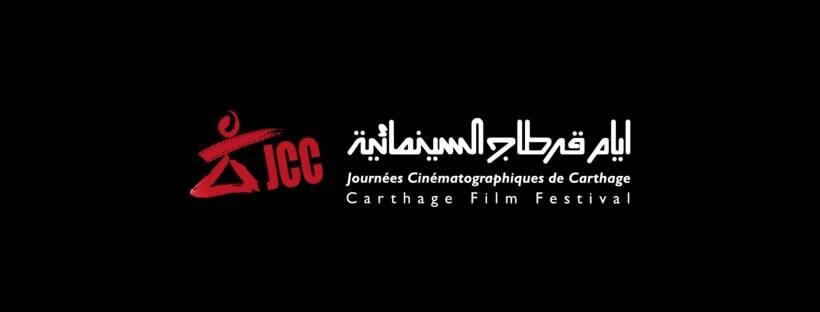 Tunisie_ JCC 2020: L'affiche officielle de la 31ème édition dévoilée au public