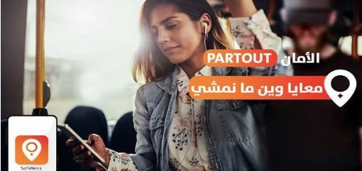 """Tunisie - """"SafeNess"""" la nouvelle application qui protège les femmes contre la violence"""